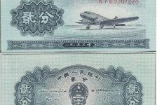 1953年2分长号纸币