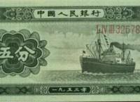 1953年5分纸币价格行情分析