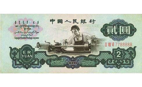 1960年2元纸币-2元车工