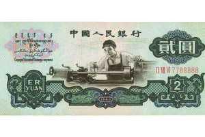 1960年2元紙幣-2元車工