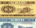 1953年5分長號紙幣