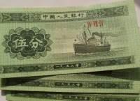 1953年版5分纸币背后那艘轮船的惊人秘密