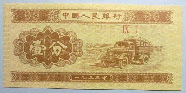 如何辨别1953年一分纸币的真伪?