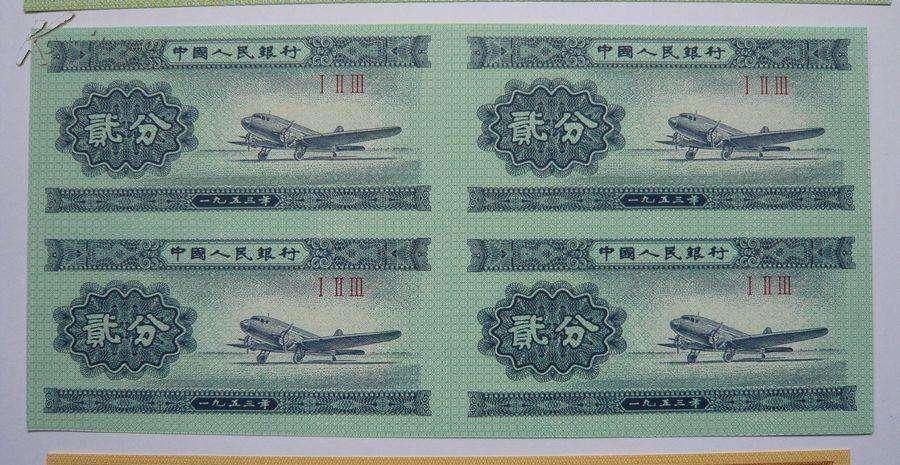 1953年2分人民币如何分辨真假 ?2分纸币有哪些防伪暗记?