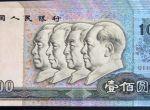 1990年100元纸币的辨别方法