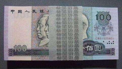 1990年100元紙幣-90100元人民幣