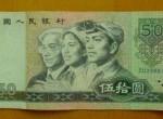 鉴别1980年50元纸币真假方式有哪些?