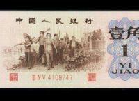 1962年背绿1角纸币价格行情分析
