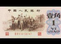 1962年背绿1角纸币真伪判断