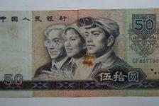 1980年50元紙幣-8050元人民幣