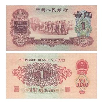 1960年枣红1角纸币
