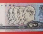 1980年100元纸币-80100元人民币