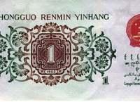 1962年背绿水印1角纸币真假鉴别技巧