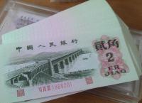 1962年2角纸币真伪鉴别方法