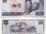 1980年10元人民币如何判断真假