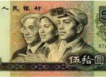 1990年50元紙幣價格行情分析
