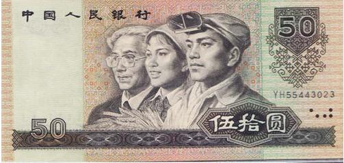 1990年50元紙幣-9050元人民幣