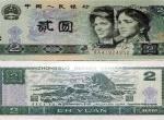 1990年2元纸币真假鉴定技巧