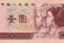 1990年1元紙幣-901元人民幣