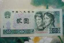 1980年2元紙幣-802元人民幣
