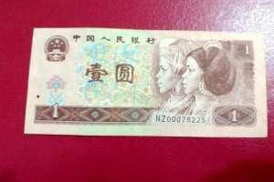 1996年1元紙幣-961元人民幣