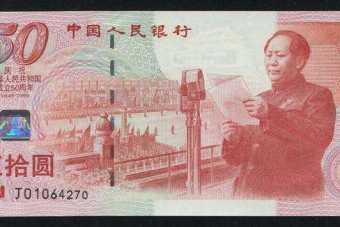 湖南回收旧纸币,建国成立50周年纪念币价格