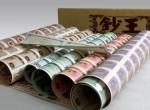 第四套人民币整版连体钞(大炮筒)真伪鉴别技巧