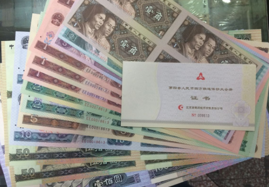 第四套人民幣康銀閣四連體鈔