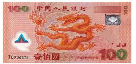千禧双龙钞图片鉴赏