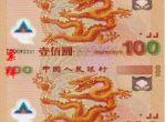 千禧龙钞双连体的收藏价值
