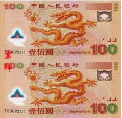 千禧龙钞双连体的UU彩票价值