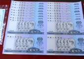 1990版100元四连体钞图片