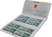 第四套人民币2元四连体钞升值空间有多大?