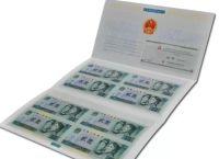 第四套人民幣2元四連體鈔升值空間有多大?