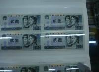 2元四连体钞市场行情分析