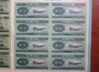 第二套人民币分币八连体钞收藏价值分析