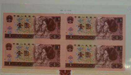 第四套人民幣1元四連體鈔投資分析
