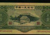 1953年3元纸币图片鉴赏