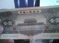 1956年1元纸币发行背景及收藏价值分析