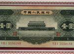 大連回收1956年1元紙幣價格
