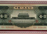 回收1956年1元纸币价值多少钱