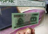 1953年2角火车头PMC评级币绝品图