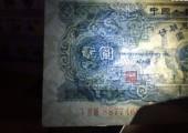 1953年宝塔山2元保真图片鉴赏