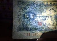 1953年寶塔山2元保真圖片鑒賞