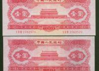 1953年1元纸币价格