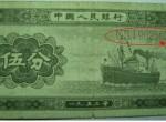 1953年纸分币1分2分5分研究