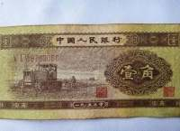 1953年1角纸币有市场价值吗?