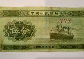 1953年纸币伍分钱新票图片