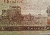 1953年的1角纸币细节图