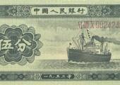 1953年版5分长号码图片